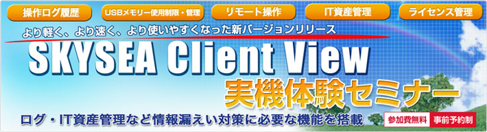 「SKYSEA Client View 実機体験セミナー」ログ、IT資産管理など情報漏えい対策に必要な機能を搭載