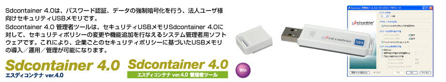 Sdcontainer 4.0